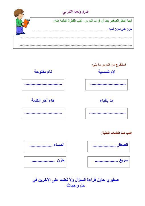Photo of ورقة عمل طارق ولعبة الكرابي لغة عربية صف ثاني فصل ثاني