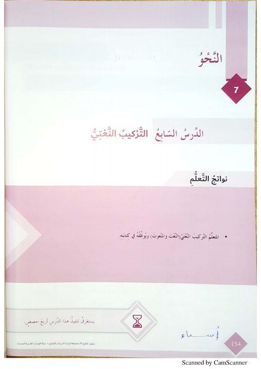 Photo of حل درس التركيب النعتي لغة عربية صف سادس فصل ثاني