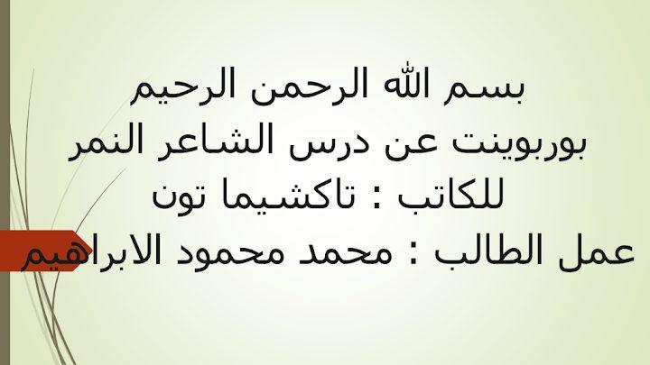 Photo of حل درس الشاعر النمر لغة عربية صف عاشر فصل ثاني