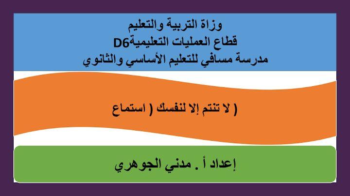 Photo of حل درس لا تنتم إلا لنفسك مع التسجيل الصوتي لغة عربية صف عاشر فصل ثاني
