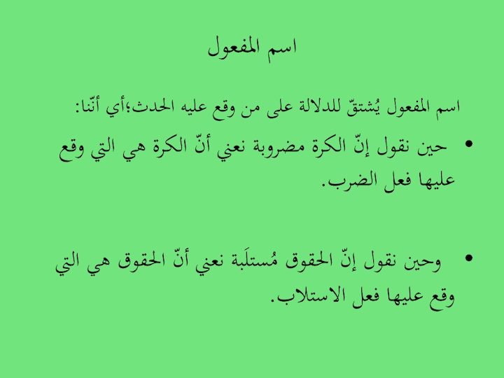 Photo of تلخيص درس اسم المفعول لغة عربية صف تاسع فصل ثاني