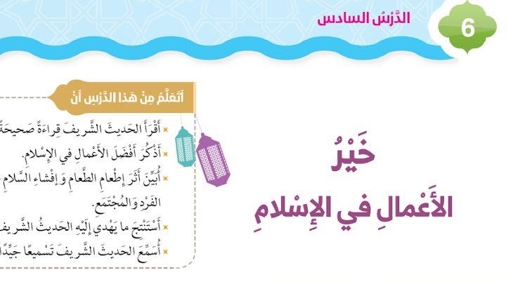 Photo of حل درس خير الأعمال في الإسلام  تربية إسلامية صف ثاني فصل ثاني