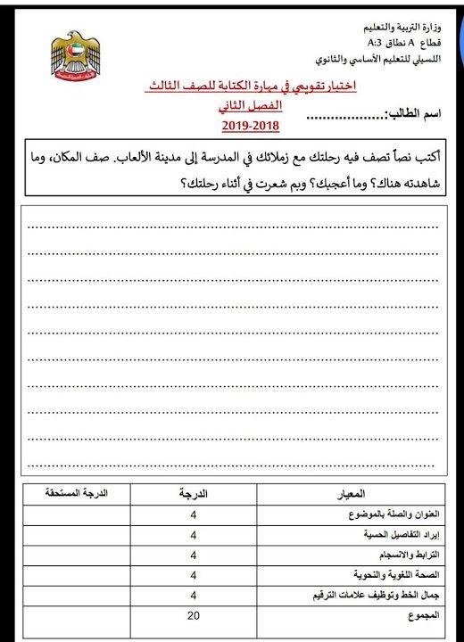 Photo of نموذج امتحان كتابة لغة عربية صف ثالث فصل ثاني