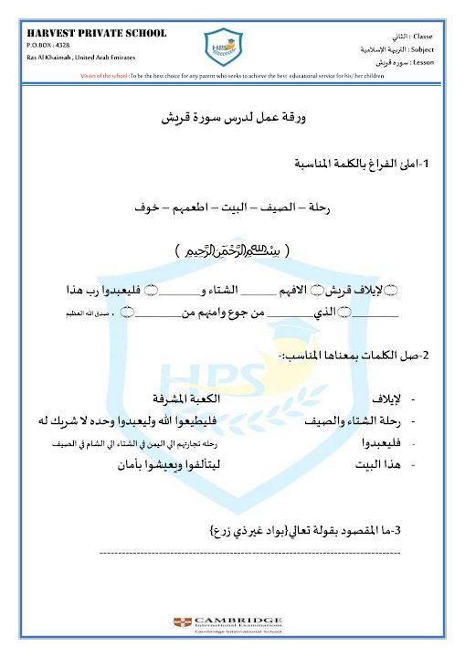 Photo of ورق عمل درس سورة قريش تربية إسلامية صف ثاني فصل ثاني