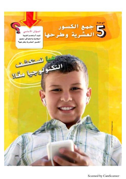 Photo of حل وحدة جمع الكسور العشرية وطرحها رياضيات صف رابع فصل ثاني