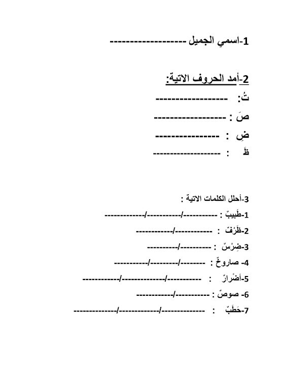Photo of صف أول فصل ثاني اللغة العربية اوراق عمل