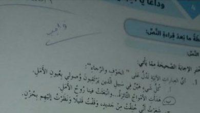 Photo of صف ثامن حلول درس وداعا يا احبابي