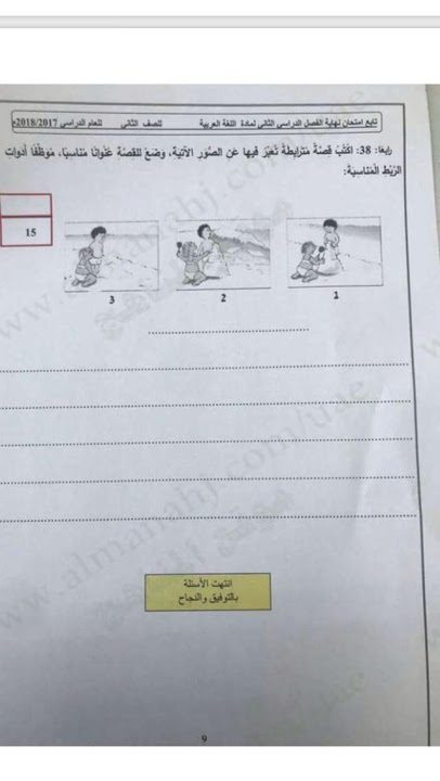 Photo of صف ثاني فصل ثاني اللغة العربية امتحان الكتابة