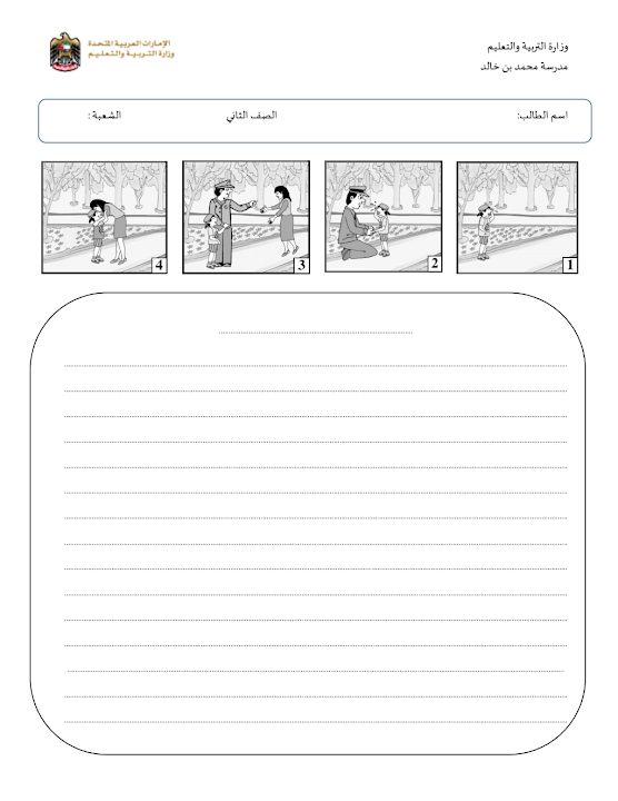 Photo of صف ثاني فصل ثاني اللغة العربية نماذج تدريب الكتابة