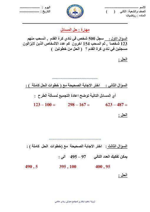 Photo of صف ثاني فصل ثاني رياضيات مسائل كلامية لمهارة حلول المسائل