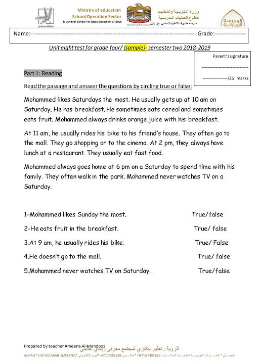 Photo of صف رابع فصل ثاني اللغة الانجليزية اختبار قراءة