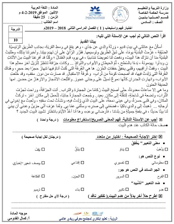 Photo of صف سادس فصل ثاني لغة عربية امتحان فهم  والاستيعاب
