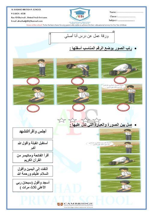 Photo of صف ثاني فصل ثاني تربية اسلامية ورقة عمل أنا أصلي