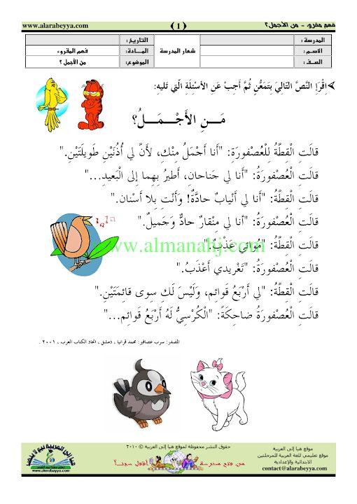 Photo of صف ثاني فصل ثاني اللغة العربية تدريبات القراءة  قصة من الاجمل