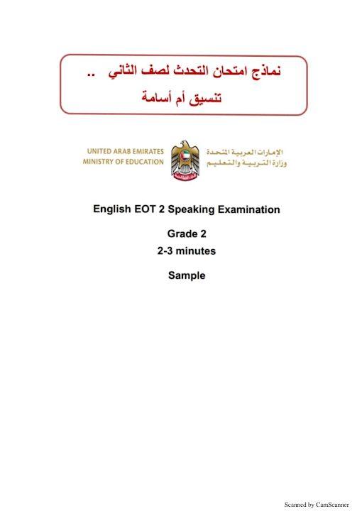 Photo of صف ثاني فصل ثاني اللغة الانجليزية نماذج امتحان في التحدث