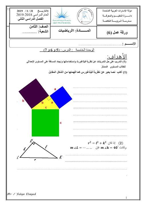 Photo of صف ثامن فصل ثاني رياضيات ورقة عمل  الوحدة الخامسة