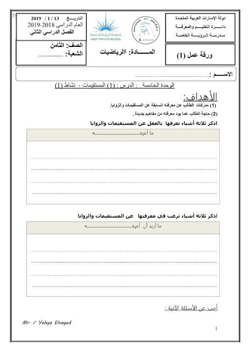 Photo of صف ثامن فصل ثاني رياضيات ورقة عمل المستقيمات
