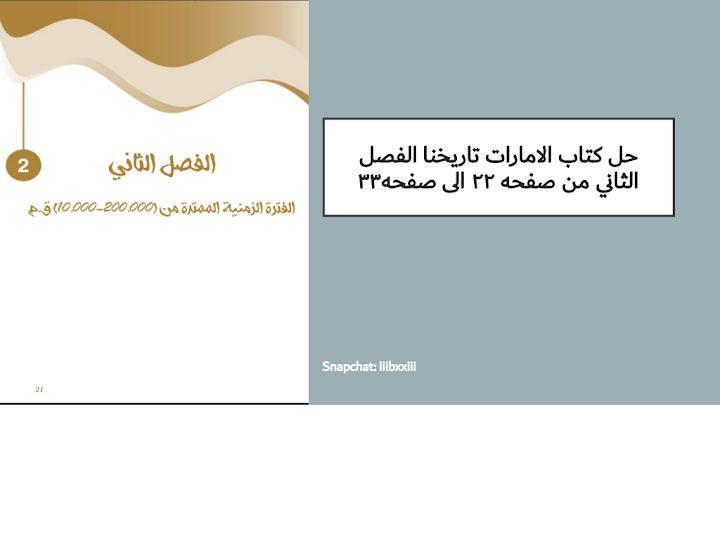 Photo of صف ثامن فصل ثاني دراسات اجتماعية حلول الإمارات تاريخنا من صفحة 22 – 33