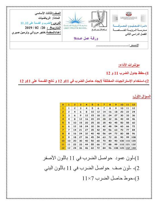 Photo of صف ثالث فصل ثاني رياضيات ورق عمل الضرب والقسمة على 11- 12