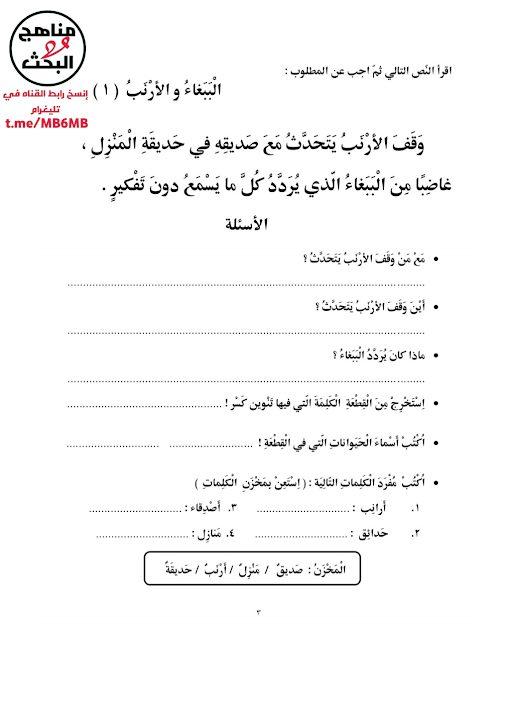 Photo of صف أول فصل ثاني اللغة العربية تدريبات الببغاء و الارنب مع الاسئله