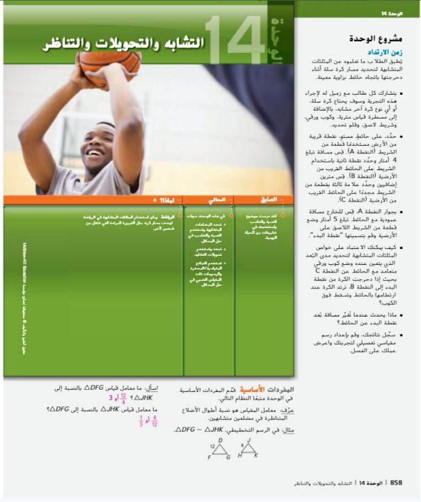 Photo of صف عاشر متقدم فصل ثاني دليل الرياضيات التشابه والتحويلات والتناظر