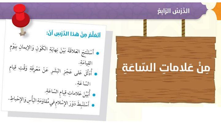 Photo of صف سادس فصل ثاني تربية إسلامية حلول درس من علامات الساعة