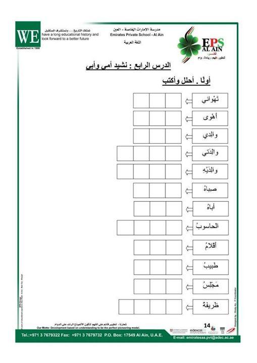 Photo of أوراق  لغة عربي ورق عمل نشيد امي وابي