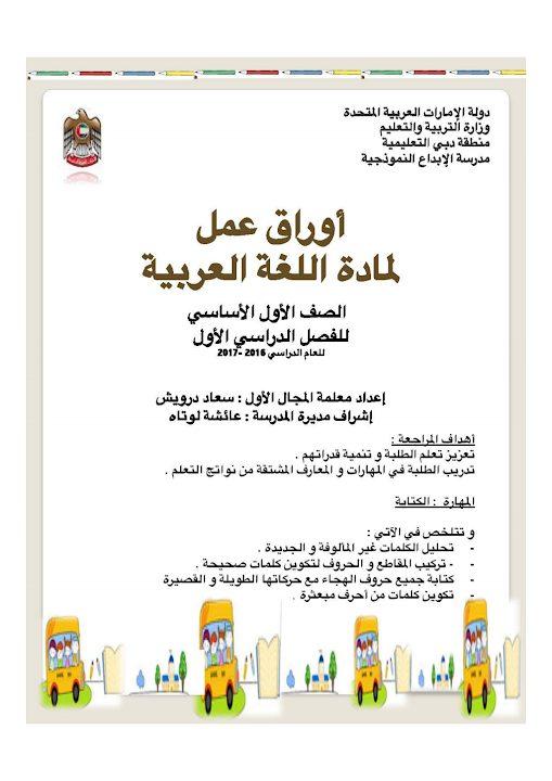 Photo of صف أول فصل أول لغة عربية ورق عمل شامل