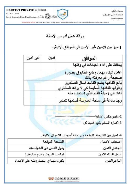Photo of صف ثاني فصل ثاني تربية إسلامية أوراق عمل درس الأمانة