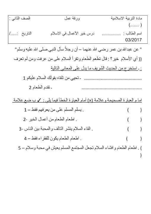 Photo of صف ثاني فصل ثاني تربية إسلامية أوراق عمل درس خير الأعمال في الإسلام