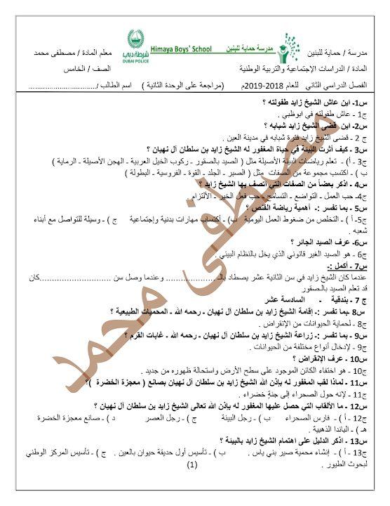 Photo of صف خامس فصل ثاني دراسات اجتماعية مراجعة الوحدة الثانية