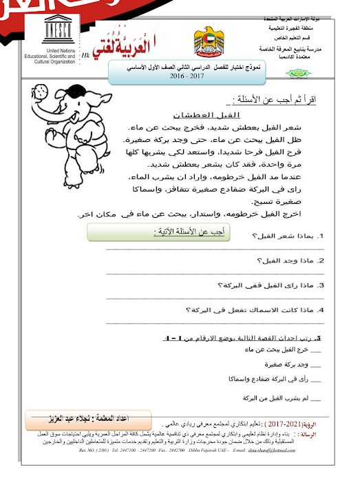 Photo of صف أول فصل ثاني تمارين لغة عربية قراءة