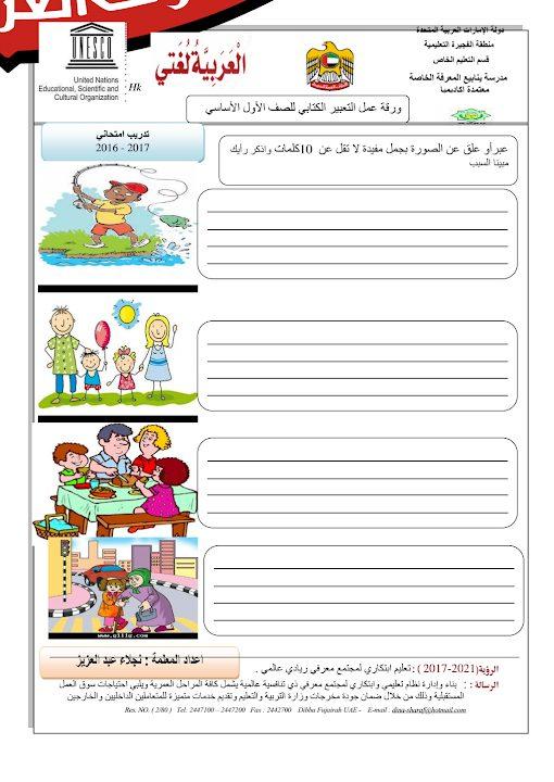 Photo of صف أول فصل ثاني لغة عربية تمارين كتابة