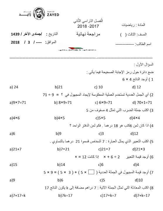 Photo of صف ثالث فصل ثاني رياضيات مراجعة أخيرة