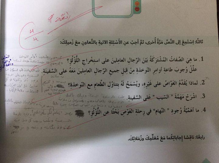 Photo of صف ثامن فصل ثاني لغة عربية حل درس رجال اللؤلؤ