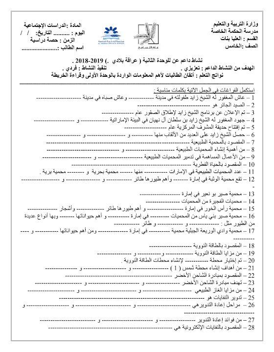 Photo of صف خامس فصل ثاني دراسات اجتماعية  تمارين داعمة للوحدة الثانية عراقة بلادي