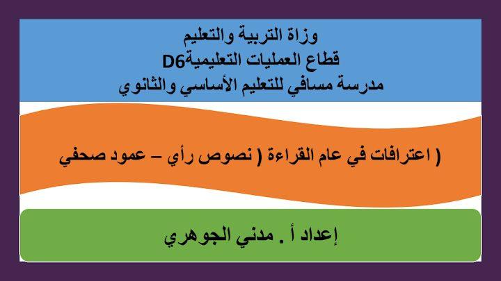 Photo of صف عاشر فصل ثاني لغة عربية حلول درس اعترافات في عام القراءة مع التسجيل الصوتي