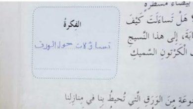 Photo of صف سابع فصل ثاني لغة عربية حلول درس رحلة المعرفة