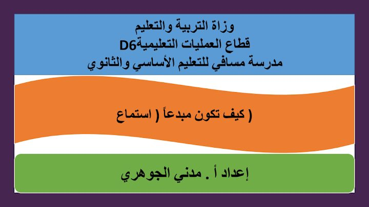 Photo of صف عاشر فصل ثاني لغة عربية حلول درس كيف تكون مبدعا مع التسجيل الصوتي