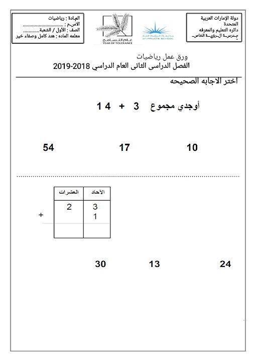 Photo of صف أول فصل ثاني رياضيات أوراق عمل جمع الاحاد والعشرات