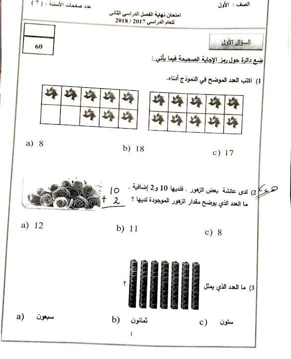 Photo of صف أول رياضيات امتحان نهاية الفصل الثاني 2018