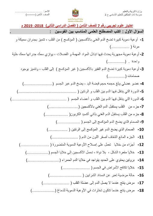 Photo of صف ثامن فصل ثاني علوم اختبار تجريبي قصير الجهاز الدوري
