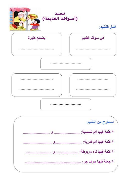 Photo of صف ثاني فصل ثاني اللغة العربية اوراق عمل نشيد اسواقنا القديمة
