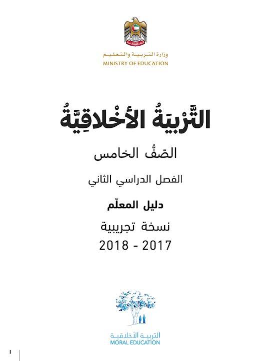 Photo of صف خامس فصل ثاني دليل التربية الاخلاقية