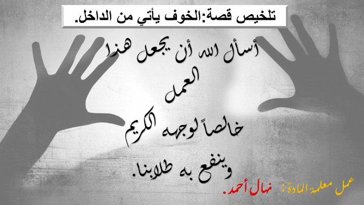 Photo of صف خامس فصل ثاني اللغة العربية تلخيص وحل درس الخوف يأتي من الداخل