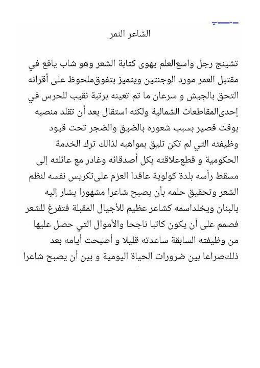 Photo of صف عاشر فصل ثاني اللغة العربية تلخيص الشاعر النمر