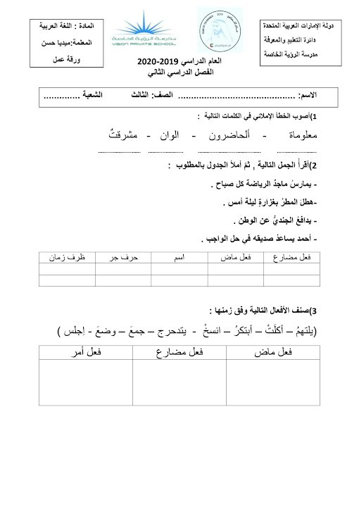 Photo of صف ثالث فصل ثاني اللغة العربية اوراق عمل الأفعال