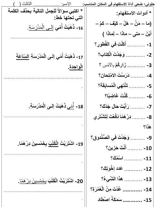 Photo of صف ثالث فصل ثاني اللغة العربية أوراق عمل