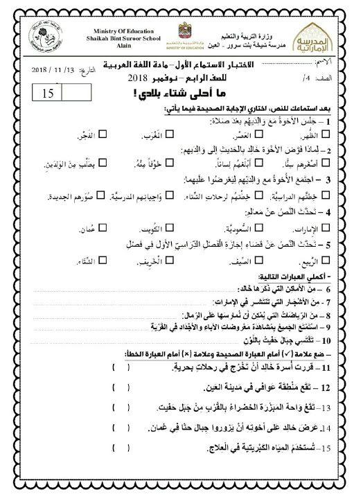 Photo of صف رابع فصل ثاني اللغة العربية أسئلة نص استماع ما أحلى شتاء بلادي