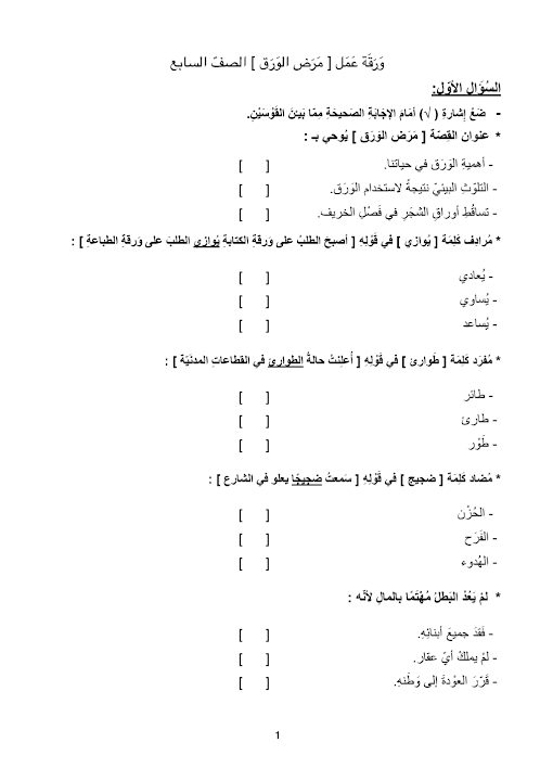 Photo of أوراق عمل درس مرض الورق لغة عربية صف سابع فصل ثاني